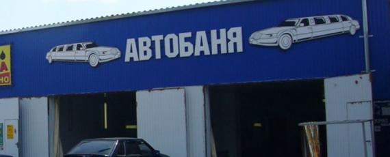 Автомойка грузового и легкового транспорта