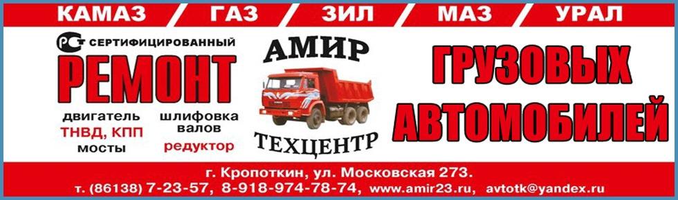 Ремонт грузовых автомобилей